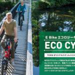 Tern エコロジーキャンペーン
