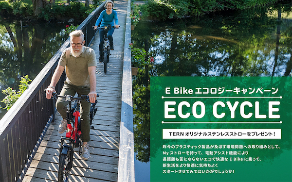 Tern「E Bike エコロジーキャンペーン」3/8〜31開催