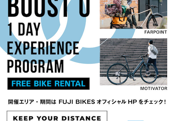 FUJIの電動スポーツバイク「BOOST U」 最大24時間フリーレンタルキャンペーン開催