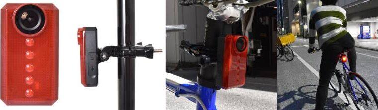 通勤通学も安心な自転車用リヤライトドラレコ「バッカム」が発売