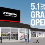 トレック直営店が三重県・四日市にオープン