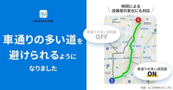 自転車ナビタイムが車通りの多い道を回避したルート検索機能を追加