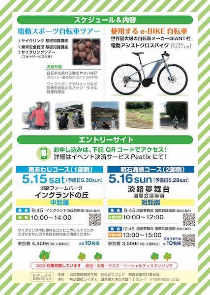 淡路島の原風景を旅するEバイクツアー