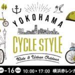 eバイクに試乗できる! ヨコハマ サイクルスタイル2021 5/15〜16開催