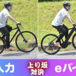 eバイクはどれくらい上りが速い? 人力スポーツ自転車と比較実験