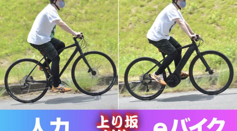 eバイクはどれくらい上りが速い?