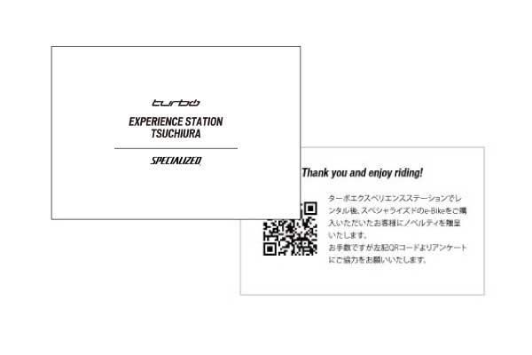 スペシャライズド「Turbo Experience Station TSUCHIURA」
