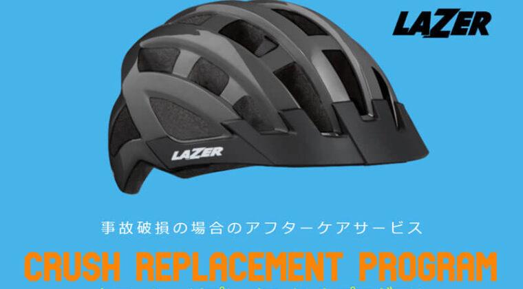 レイザーのヘルメットが事故で破損した際のアフターケアサービスが開始