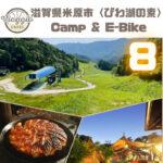 滋賀県米原市で「びわ湖の素Camp&E-Bike」が開催