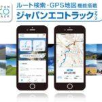 ジャパンエコトラックアプリ
