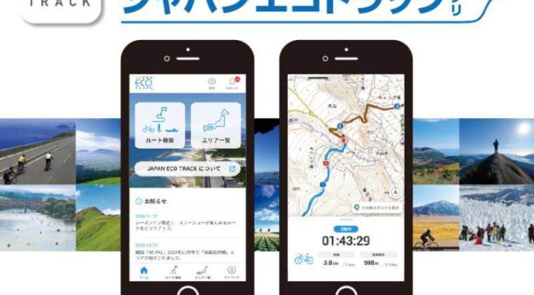 ジャパンエコトラックが公式アプリをリリース