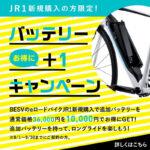 ベスビーがJR1のバッテリー+1キャンペーンを9月に実施