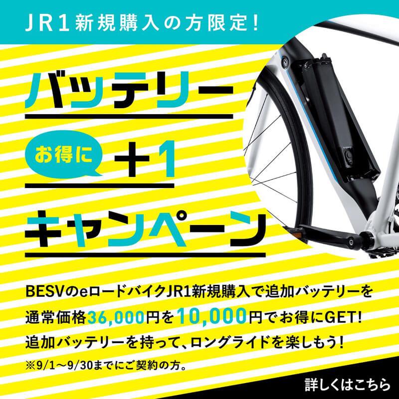 ベスビーベスビー・JR1キャンペーン