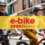トレック「e-bike試乗体感キャンペーン」