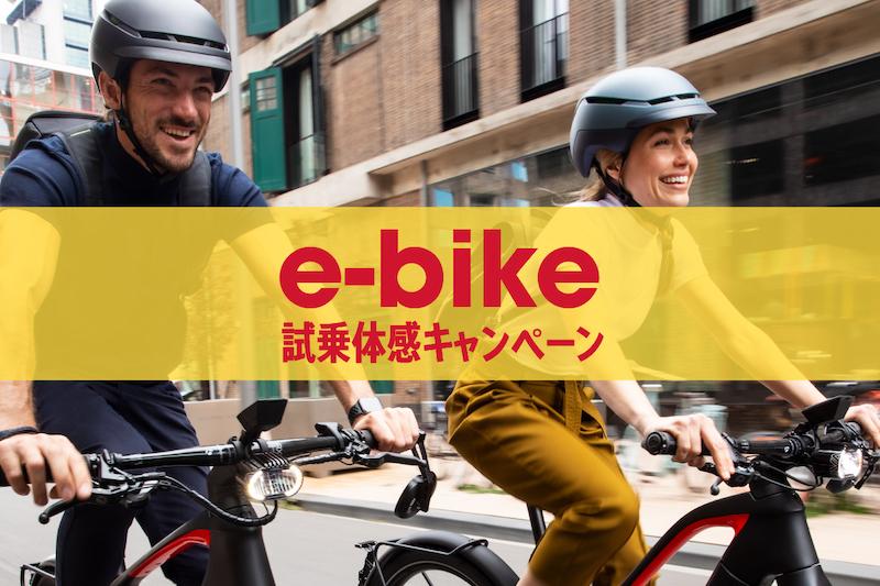 全国のトレック直営店にて「e-bike試乗体感キャンペーン」開催