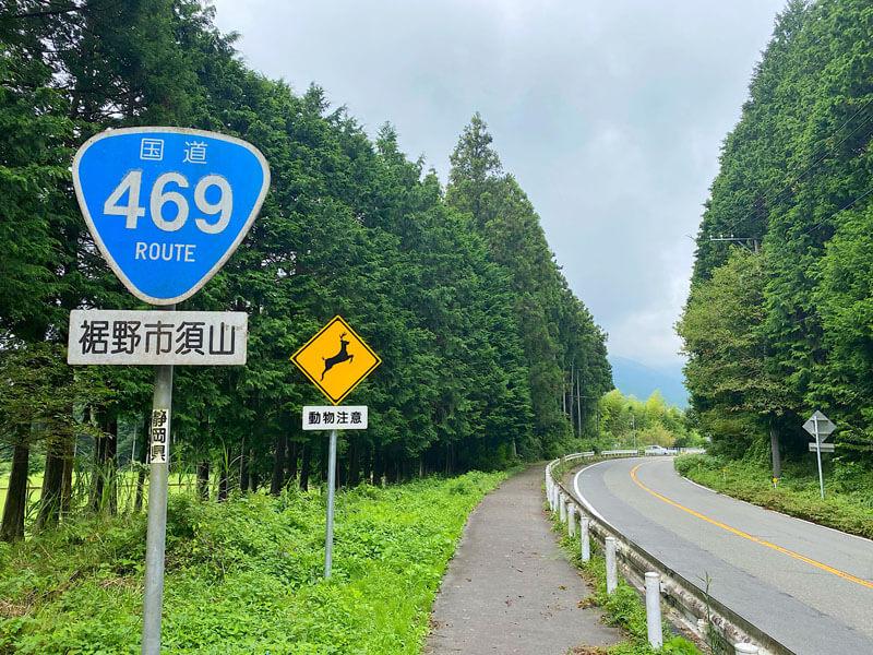 国道469号の標識