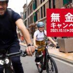 トレック e-bike無金利キャンペーン 12月末まで実施中!