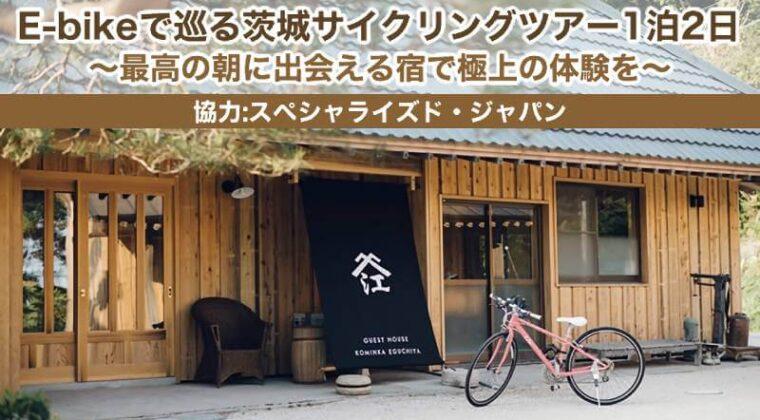 茨城県をeバイクで巡るサイクリングツアーが11月に開催