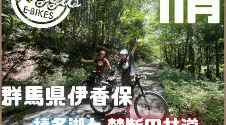 普段は入れない林道をeバイクで走るツアーが群馬県で開催